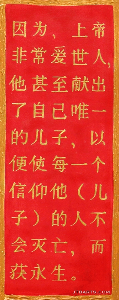 John 3:16 in Chinese. John 3:16 in many different world languages.