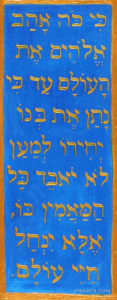 John 3:16 in Hebrew. John 3:16 in many different world languages.